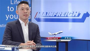 Mainfreight Interview on Shanghai Television Station (STV)